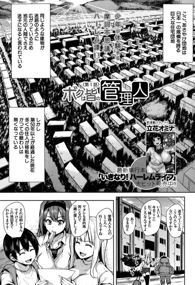 漫画 エロ ショタ ハーレム